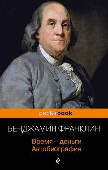 Обложка Время - деньги. Автобиография Бенджамин Франклин