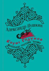 Борис Годунов. Маленькие трагедии