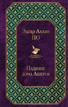 Обложка сзади Падение дома Ашеров Эдгар Аллан По