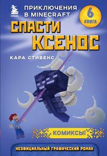 Обложка Спасти Ксенос. Книга 6 Кара Стивенс