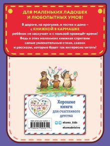 Обложка сзади Стихи и сказки (ил. В. Канивца) Корней Чуковский