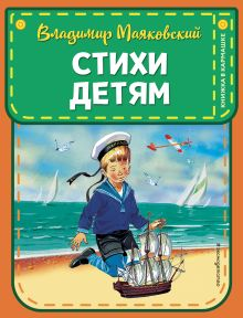 Стихи детям (ил. В. Канивца)