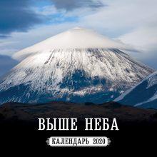 Выше неба. Горы. Фото Ивана Дементиевского. Календарь настенный на 2020 год (300х300мм)