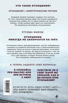 Обложка сзади Мужской взгляд на отношения. Как отпустить прошлое и начать новую жизнь Алексей Скурихин