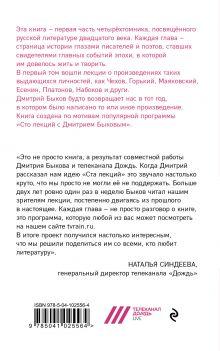 Обложка сзади Лекции по русской литературе XX века. Том 1 Дмитрий Быков