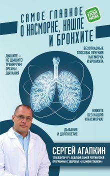 Обложка Самое главное о насморке, кашле и бронхите Сергей Агапкин