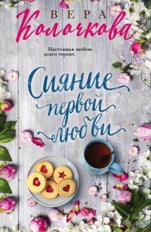 Обложка Сияние первой любви Вера Колочкова