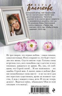 Обложка сзади Сияние первой любви Вера Колочкова