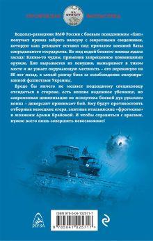 Обложка сзади Секретная миссия боевого пловца Анатолий Сарычев