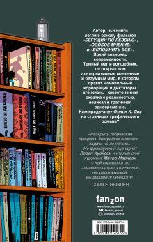 Обложка сзади Филип К. Дик. Биография в комиксах Лоран Куэйсси, Мауро Маркези