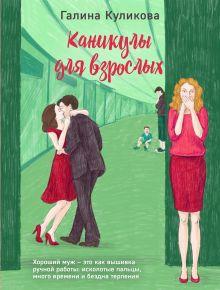 Обложка Каникулы для взрослых Галина Куликова