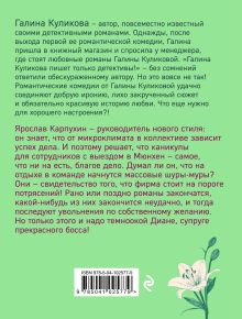 Обложка сзади Каникулы для взрослых Галина Куликова