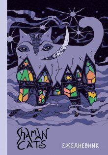 Ежедневник Shamancats. Ночной кот. А5, твердый переплет, 224 стр.