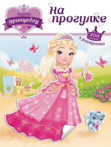 Обложка Наряди принцессу. На прогулке (+ наклейки)