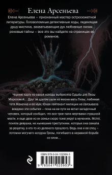 Обложка сзади Черная карта судьбы Елена Арсеньева