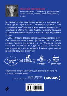 Обложка сзади Йога для мозгов 2.0 Для продвинутых мозгойогов Александр Добровинский