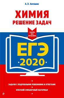 ЕГЭ-2020. Химия. Решение задач