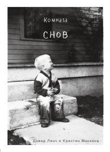 Комната снов. Автобиография Дэвида Линча (исправленное издание)