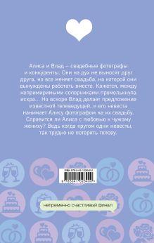 Обложка сзади Кругом одни невесты Юлия Набокова