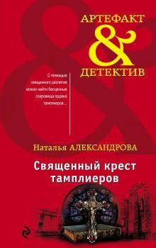 Обложка Священный крест тамплиеров Наталья Александрова