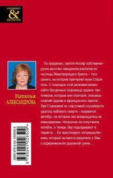 Обложка сзади Священный крест тамплиеров Наталья Александрова
