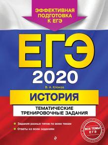 Обложка ЕГЭ-2020. История. Тематические тренировочные задания В. А. Клоков