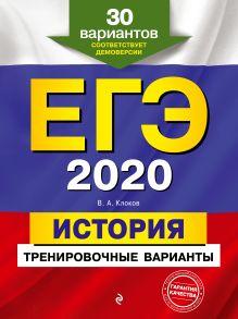 Обложка ЕГЭ-2020. История. Тренировочные варианты. 30 вариантов В. А. Клоков