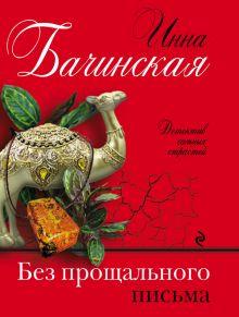 Обложка Без прощального письма Инна Бачинская