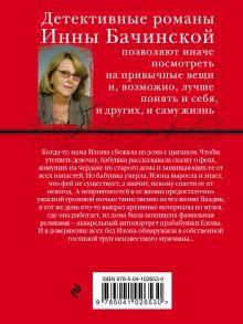 Обложка сзади Без прощального письма Инна Бачинская