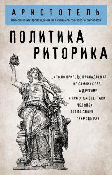 Обложка Политика. Риторика Аристотель