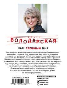 Обложка сзади Наш грешный мир Ольга Володарская