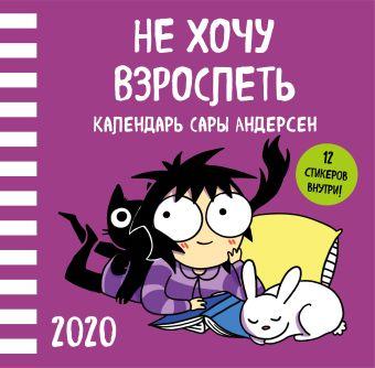 Не хочу взрослеть. Настенный календарь Сары Андерсен на 2020 год (Время мазни Sarah's Scribbles) (300х300 мм)