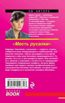 Обложка сзади Месть русалки Марина Серова