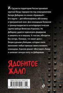 Обложка сзади Ядовитое жало Александр Тамоников