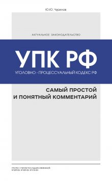 Уголовно-процессуальный кодекс РФ: самый простой и понятный комментарий