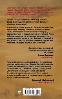 Обложка сзади Три церкви Ованес Азнаурян