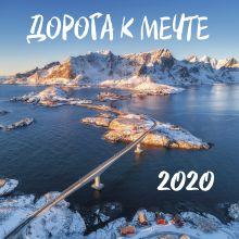 Обложка Дорога к мечте. Календарь настенный на 2020 год (300х300 мм)