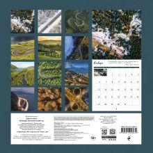 Обложка сзади Дорога к мечте. Календарь настенный на 2020 год (300х300 мм)