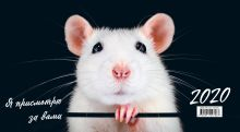 Обложка Год Крысы. Календари трехблочные 2020 (300х700 мм)