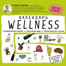 Обложка Wellness календарь от Юлианны Плискиной. Календарь настенный на 2020 год (300х300 мм)