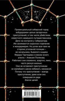 Обложка сзади Агент сыскной полиции Ирина Мельникова