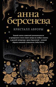 Обложка Кристалл Авроры Анна Берсенева