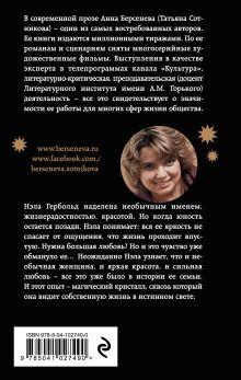 Обложка сзади Кристалл Авроры Анна Берсенева