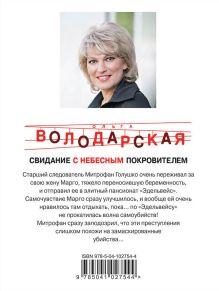Обложка сзади Свидание с небесным покровителем Ольга Володарская