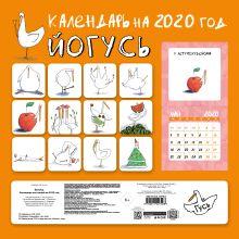 Обложка сзади ЙОГусь: шутливая йога с Гусем на каждый месяц. Календарь настенный на 2020 год (300х300)