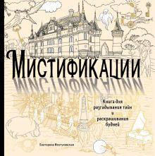 Обложка Мистификации. Книга для разгадывания тайн и раскрашивания будней Екатерина Иолтуховская