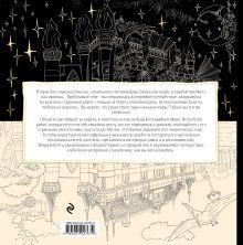 Обложка сзади Мистификации. Книга для разгадывания тайн и раскрашивания будней Екатерина Иолтуховская