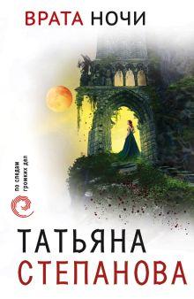 Обложка Врата ночи Татьяна Степанова