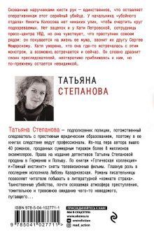 Обложка сзади Врата ночи Татьяна Степанова