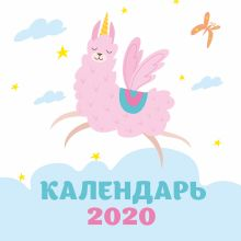 Ламы. Календарь настенный на 2020 год (170х170 мм)